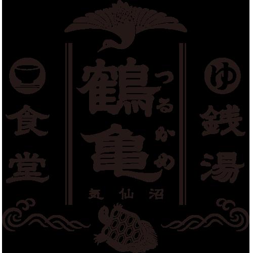 気仙沼 鶴亀の湯・鶴亀食堂